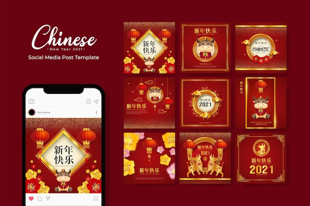 Chinese new year 2021 social media post templates