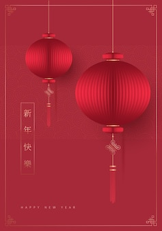 Chinese new year 2021 traditional red greeting card illustration with traditional asian decoration.