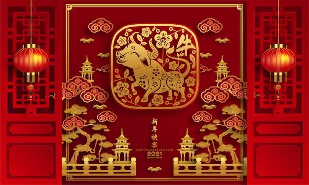 中国の新年2021年の牛、アジアの背景