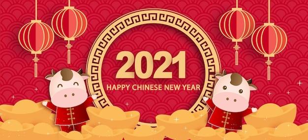 牛の背景の中国の旧正月2021年。