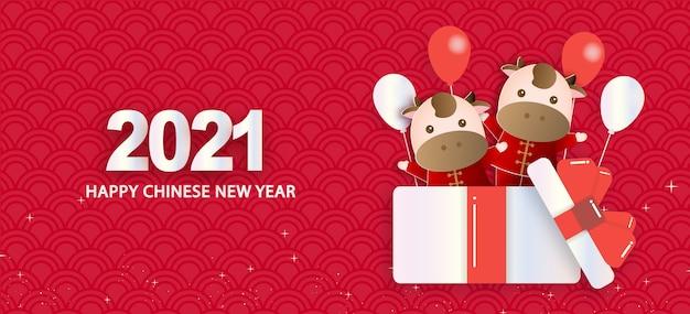 Китайский новый год 2021 год быка фона.