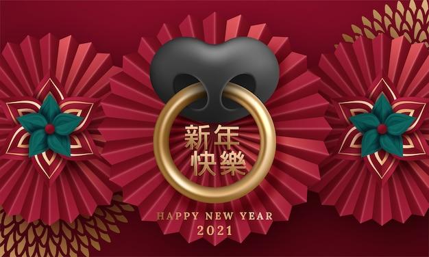 Китайский новый год 2021 год быка. китайский перевод: с новым годом