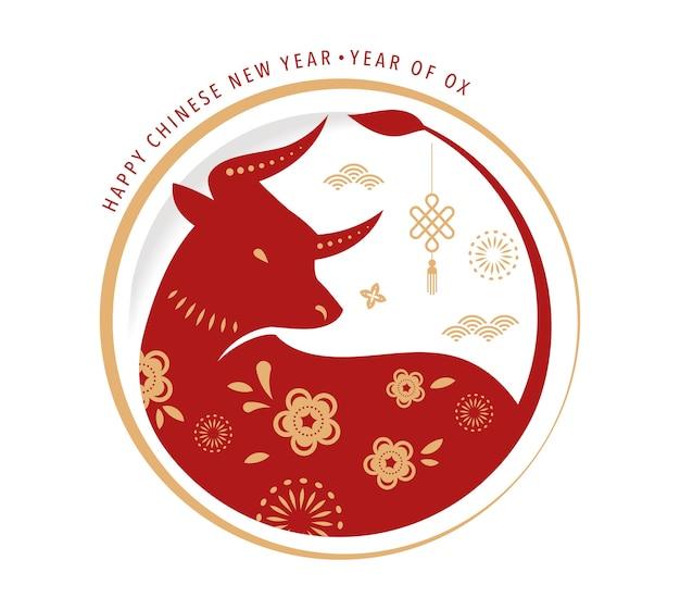 旧正月2021年の牛、干支のシンボル。