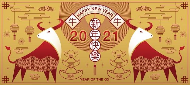 구정, 2021, 황소의 해, 새해 복 많이 받으세요, 평면 디자인