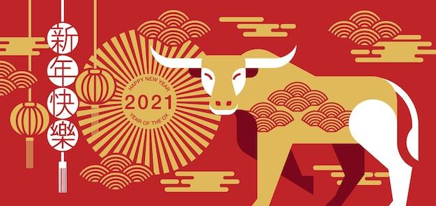 구정, 2021, 황소의 해, 새해 복 많이 받으세요, 평면 디자인 프리미엄 벡터