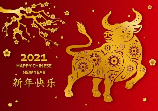 中国の旧正月2021年、丑のベクトルデザインの年。花とアジアの要素。