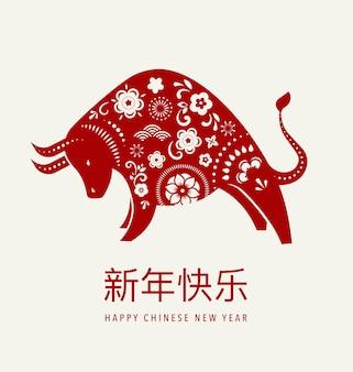 Китайский новый год 2021 год быка