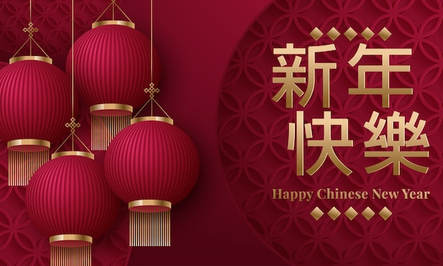 Chinese new year 2021 year of the ox. chinese translation: happy new year