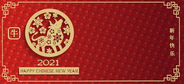 Chinese new year 2021 year of the ox. red and gold paper cut bull character in yin and yang concept