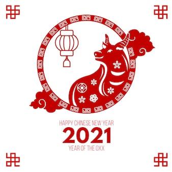 2021 년 설날