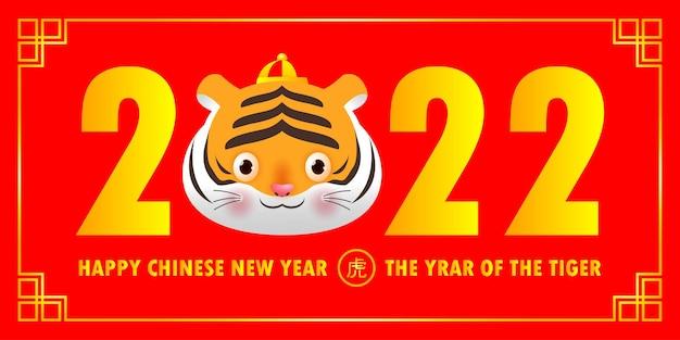 中国の旧正月2022年グリーティングカードかわいい虎の星座の頭の年xifa cai