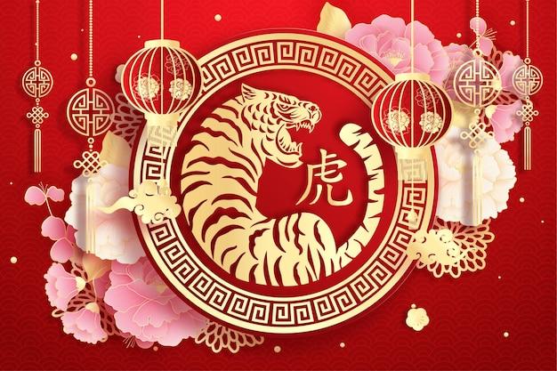 Китайский новый год 2022. год тигра. карточка торжеств с тигром. китайский перевод с новым годом.