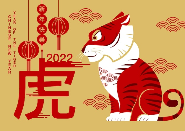 2022년 설날, 호랑이의 해, 만화 캐릭터, 귀여운 평면 디자인