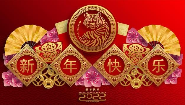 中国の旧正月2022年の寅の赤と金の花とアジアの要素の紙を背景にクラフトスタイルでカットしました。(翻訳:中国の旧正月2022年、寅の年)