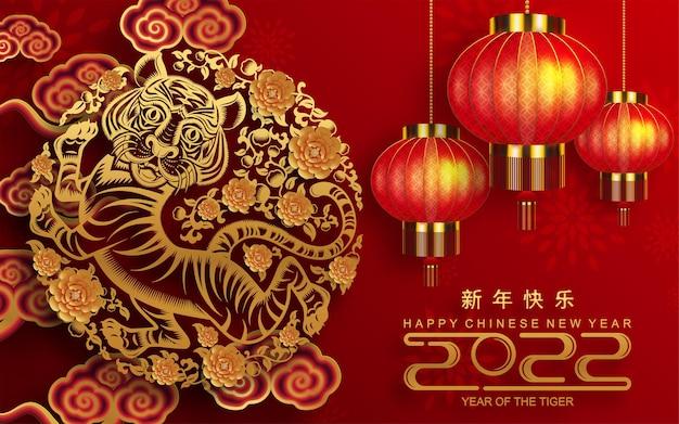 중국 새 해 2022 년 호랑이 붉은 색과 금색 꽃과 아시아 요소 종이 컷