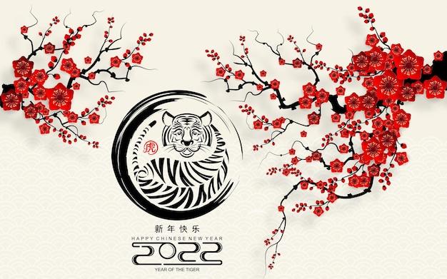 中国の旧正月2022年の虎の赤と金の花とアジアの要素の紙のカット