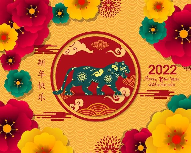 Китайский новый год 2022 год тигра перевод китайский новый год 2022 год тигра