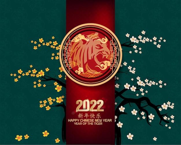 구정 2022년 호랑이 해 번역 구정 2022년 호랑이의 해
