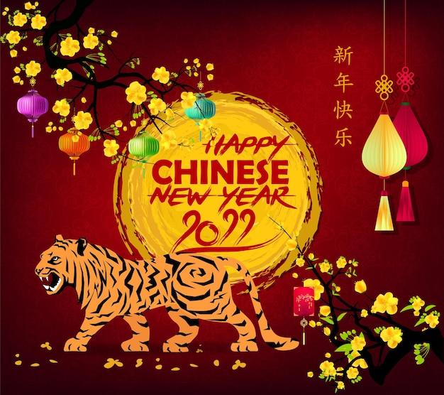 中国の旧正月2022年の虎の翻訳旧正月2022年の虎の年