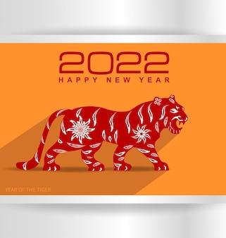 중국 새해 2022년 호랑이의 해