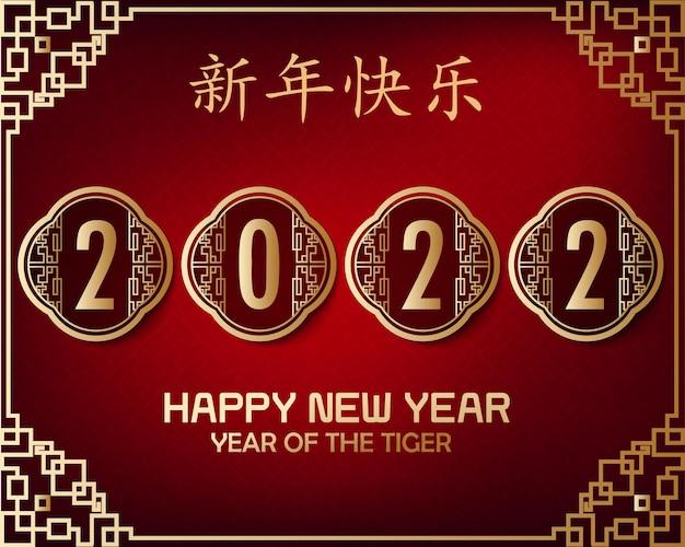 Китайский новый год 2022 год тигра