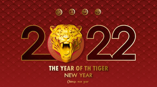 Chinese new year 2022 year of the tiger 3d with patterns abstract background