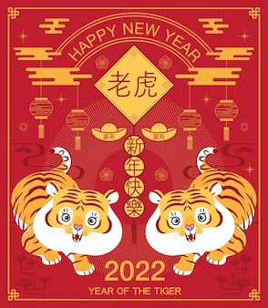 Chinese new year, 2022, year of the tiger, cartoon character, cute flat design (translate : tiger )