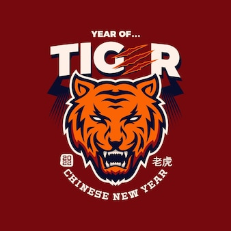 Chinese new year 2022 year of the tiger flat design translate  tiger  premium vector