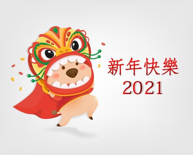중국 새 해와 음력 새 해 인사 카드. 황소의 해.