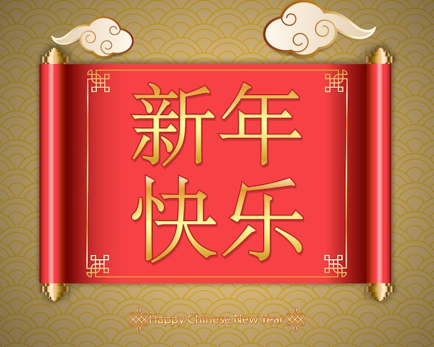 Китайский новый год и бумага с прокруткой Premium векторы