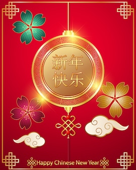 Chinese new year background with lanterns decorations