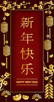 Chinese new year background.