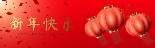 Chinese new year banner, chinese hanging red paper lanterns with confetti.