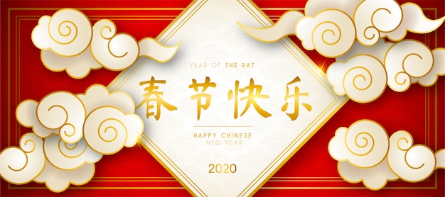 Chinese new year banner with traditional clouds
