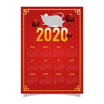 フラットなデザインの中国の旧正月カレンダー