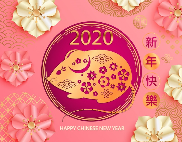 Chinese new year card with golden rat.