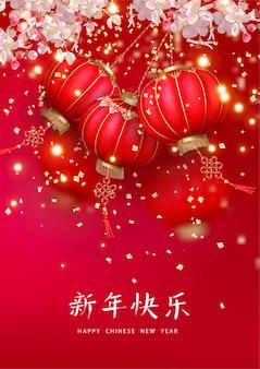 스윙 중국어 초 롱 중국 새 해 카드