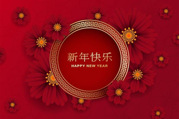 Chinese new year, chinese background.