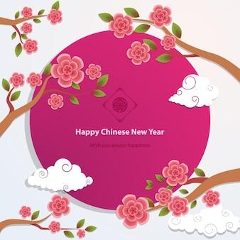 中国の旧正月、中国の花の背景、春の花、中国語の言葉遣いの翻訳:長寿、祝福 Premiumベクター