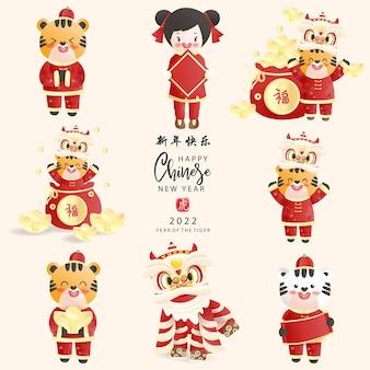 구정 컬렉션, 호랑이의 해. 귀여운 호랑이와 돈 가방으로 축하. 중국어 번역 새해 복 많이 받으세요. 삽화.