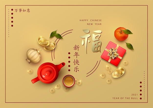 중국 새 해 컨셉 디자인
