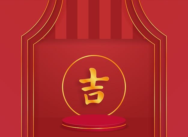중국 새 해 개념입니다. 기하학적 형태의 최소한의 장면. 제품 발표를위한 디자인. 3d 그림.