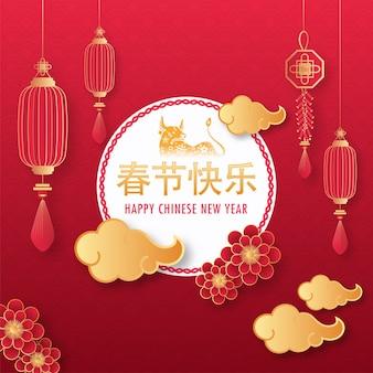 中国語のテキストとぶら下がっている伝統的な装飾品と中国の旧正月の概念