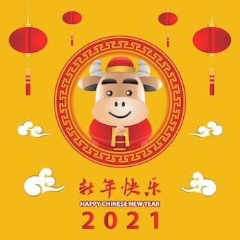 漫画のデザインの牛のかわいい中国の旧正月は、中国風に挨拶しています