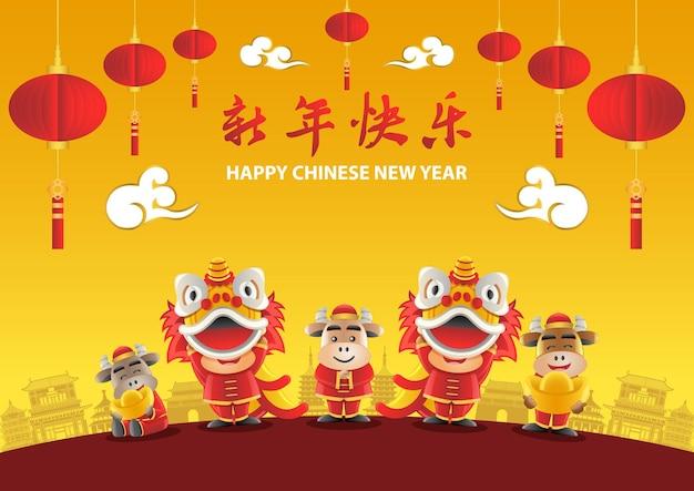 漫画のデザインの牛とライオンのマスコットのかわいい中国の旧正月