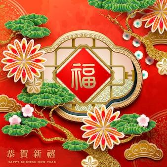 中国の旧正月のデザイン、春節と松の木のある魅力的な中国庭園