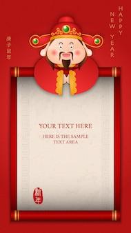 中国の旧正月のデザインかわいい漫画富の神と中国風の赤いスクロール紙テンプレート。