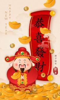 中国の旧正月のデザインかわいい漫画富の神とスクロールリール春の連句。