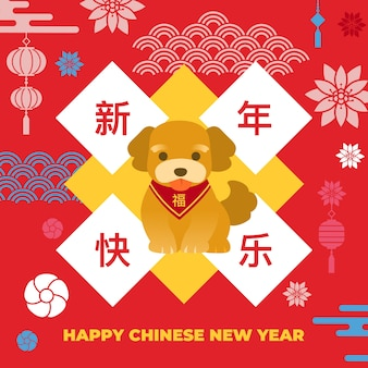 Chinese new year design with dog zodiac