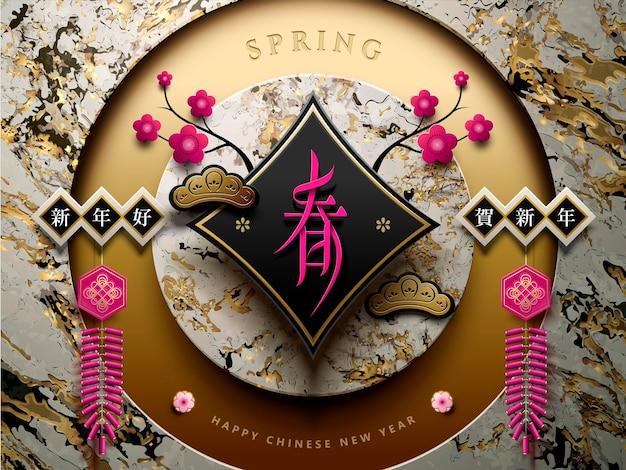 Китайский новогодний дизайн с элементами петард на великолепном мраморном фоне